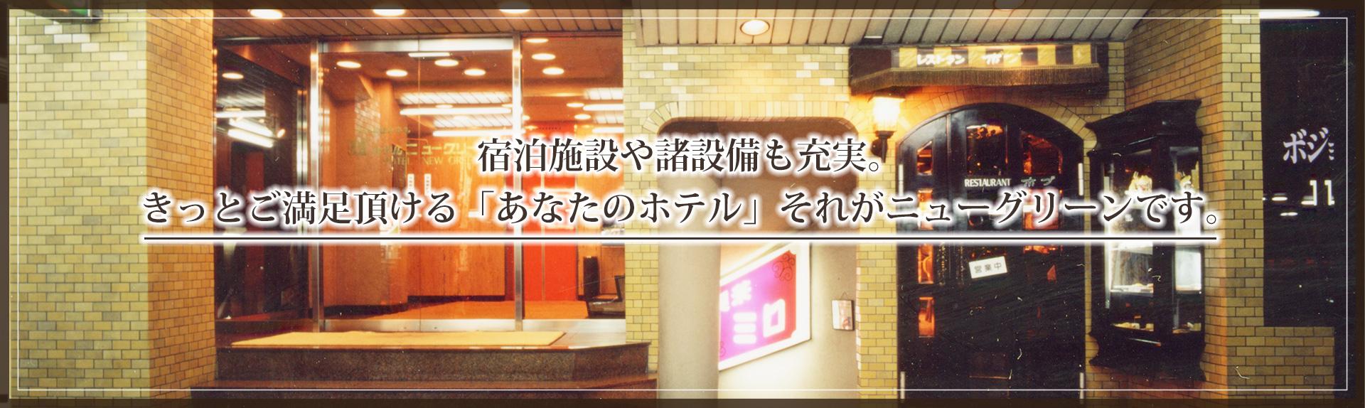 ニュー 長岡 ホテル グリーン
